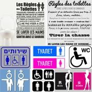 Règle des toilettes et logo du monde